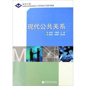 National Vocational Education Eleventh Five-Year Plan textbook: WANG YIN PING