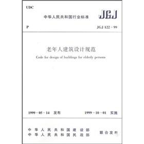 The industry standard of the People's Republic of China (JGJ 122-99): elderly architectural ...
