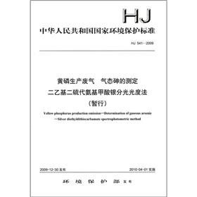 Yellow phosphorus production the exhaust gaseous arsenic determination diethyl AgDDTC ...