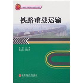 Railway freight transport(Chinese Edition): YANG HAO