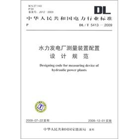 DLT 5413-2009 - hydroelectric power plant measuring device configuration design specification(...