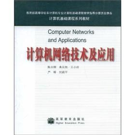 Basic computer course textbook series: computer network technology and applications(Chinese Edition...