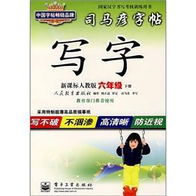 Sima Kazuhiko copybook: write (Grade 6) (Vol.2) (New Curriculum PEP)(Chinese Edition): SI MA YAN