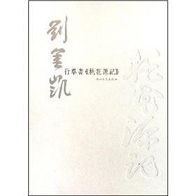 Liu Jinkai: cursive Peach Blossom Spring(Chinese Edition): LIU JIN KAI