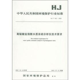 People's Republic of China Environmental Protection Industry Standard: permanganate index ...