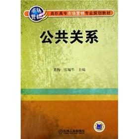 Vocational marketing professional planning materials: Public Relations(Chinese Edition): GE MEI ...