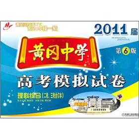 2011 college entrance examination session Huanggang Middle School Mock Papers: comprehensive ...