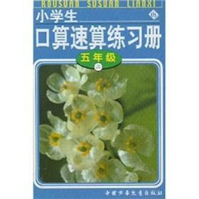 Pupils oral calculation the quick calculation Workbook (Grade 5)(Chinese Edition): YAO SHI JIE