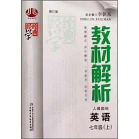The Jinglun learn typical textbook Resolution: English (Grade 7) (taught GB) (Revised Edition)(...