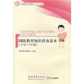 National defense education textbook series: national defense: ZHANG LI GUO