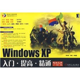 Windows XP Starter improve proficient (with CD-ROM)(Chinese Edition): YANG RONG YING DENG