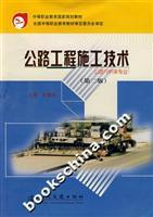 Highway construction (road and bridge professional) (2nd edition)(Chinese Edition): SU JIAN LIN