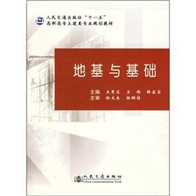 Vocational Civil Engineering professional planning materials: the foundation and the basis of(...