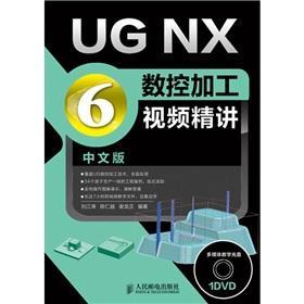 UG NX 6 Chinese version of CNC: LIU JIANG TAO