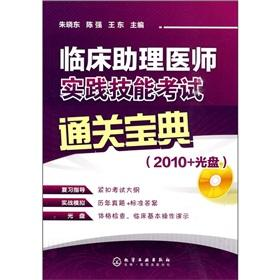 Clinical practice of physician assistant skills exam: ZHU XIAO DONG
