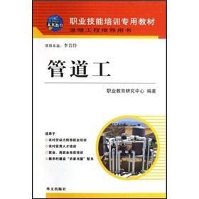 Future education. vocational skills training dedicated textbook: plumbers(Chinese Edition): ZHI YE ...