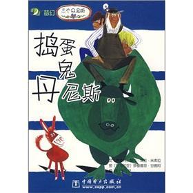 Rascal Dennis(Chinese Edition): AO MI KU LA