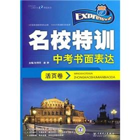 Elite Gifted loose-leaf volumes: the test written expression(Chinese Edition): DU MING HUAN TANG ...