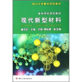 Colleges and universities planning materials: modern new materials(Chinese Edition): CENG GUANG ...
