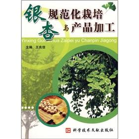 Ginkgo standardized cultivation and product processing(Chinese Edition): WANG LIANG XIN