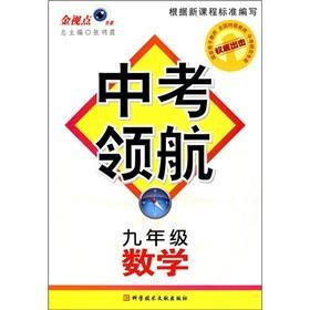 Pilot test: Mathematics (Grade 9)(Chinese Edition): LIU CUI XIA ZHANG WEI DENG ZHANG MING XIA
