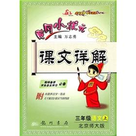 Huanggang the small champion texts Detailed: 3 grade language (Vol.1) (Beijing Normal University) (...