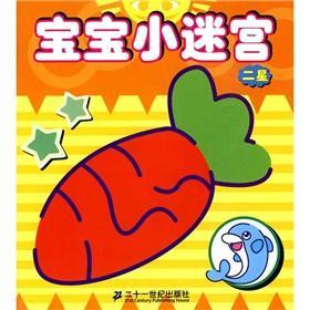 Baby maze: Award(Chinese Edition): QU BAO CHUN ER SHI YI SHI JI CHU BAN SHE