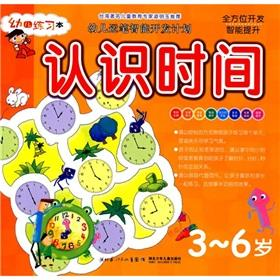 The child care Yunbi intelligent development plan: understanding of time (3-6 years old)(Chinese ...