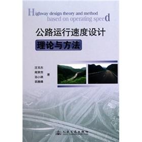 The road running speed design theory and methods(Chinese Edition): WANG SHUANG JIE ZHOU RONG GUI ...