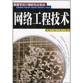 Computer professional Textbook of Higher Education: network engineering(Chinese Edition): LI SONG ...