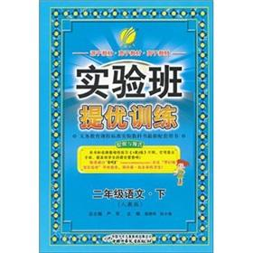 Chunyu education Experimental Class mention the excellent training: Grade 2 Language (Vol.2) (PEP) ...