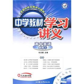 Secondary School Teaching Learning Materials: High School English (compulsory 5) (with outside ...