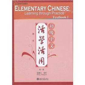 The primary Chinese: learning and using (1): ZHANG XIANG YUN