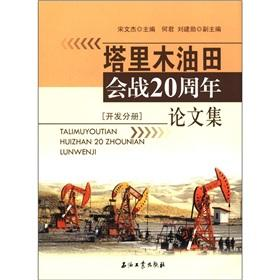 The Tarim Oilfield Battle 20th anniversary of the Proceedings (development branch)(Chinese Edition)...
