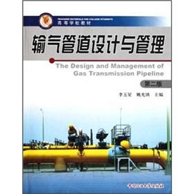 Learning from the textbook: Gas Pipeline Systems Design and Management (2nd Edition)(Chinese ...