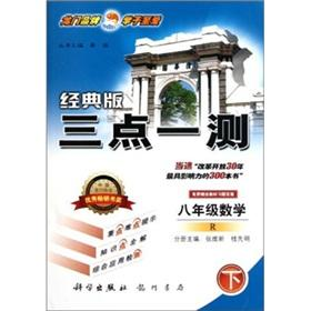 Classic three one measurement: 8th grade math (Vol.2) R(Chinese Edition): XI YANG