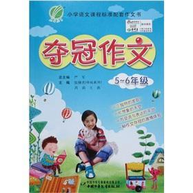 Title essay of 2011 (Grades 5-6)(Chinese Edition): YAN JUN ZHANG JI GUANG