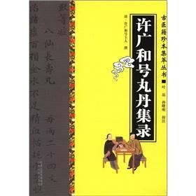 Rare highlights books of ancient medical books. Xu Guang No. pill Dan set recorded(Chinese Edition)...