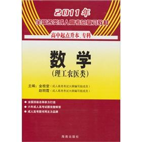 2012. various types of adult materials (the starting point of high school Upgraded specialist): ...