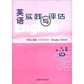 English Practice and Assessment (Grade 1 second semester. 1B) (Shanghai Oxford Edition) (attached ...