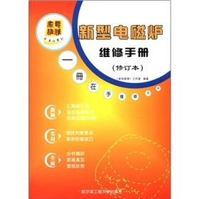 The new cooker repair manual (Amendment)(Chinese Edition): JIA DIAN WEI