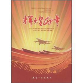 Brilliant 60 years: to commemorate the new: ZHONG GUO HANG