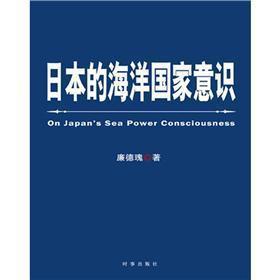 Japanese marine national consciousness(Chinese Edition): LIAN DE GUI