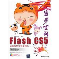 Flash CS5 animation and special effects perfect parse: Inception (full color printing) (with CD-ROM...
