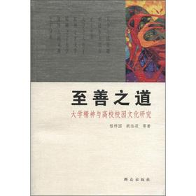 Perfection of the Road: University of spirit and Campus Cultural Studies(Chinese Edition): CHENG ...