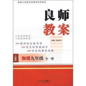 Mentor lesson plans: physical (9th grade Fully 1) (PEP)(Chinese Edition): ZHAO JIN YU ZHAO JIN YU