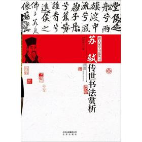 Learn calligraphy Books: the Su Shi handed down calligraphy Appreciation Su Shi's name affixed...