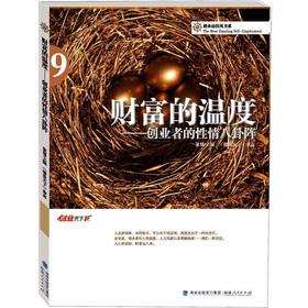 The Bagua Zhen the temperament of wealth temperature: entrepreneurs(Chinese Edition): CHUANG YE ...