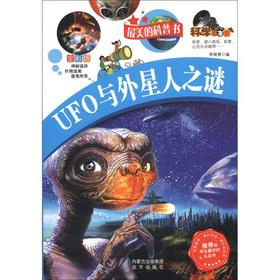 Science base camp the most beautiful of the popular science book: UFO aliens (full color)(Chinese ...