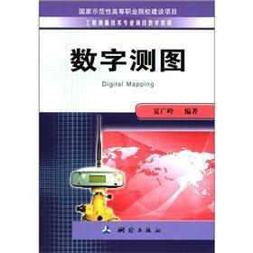 Teaching materials engineering measurement technology professional projects: Digital Mapping(...